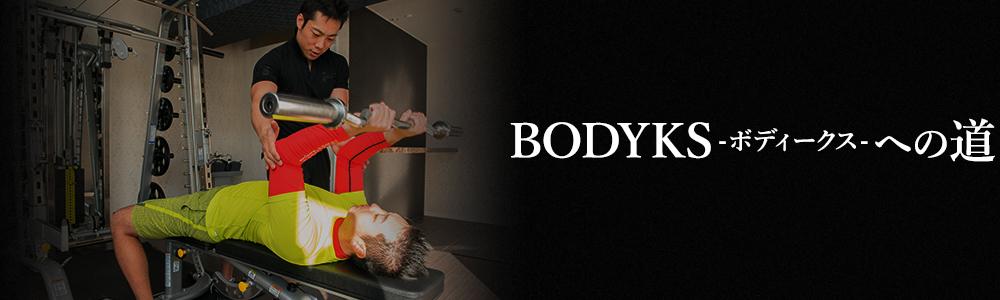 BODYKS-ボディークス-への道