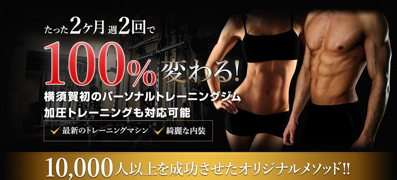 たった2か月週2回で100%変わる!横須賀初のパーソナルトレーニングジム